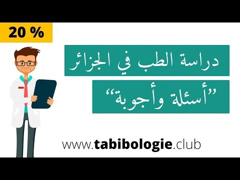 "{Tabibologie 01} – دراسة الطب في الجزائر ""أسئلة وأجوبة"""