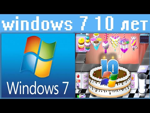Windows 7 10 лет