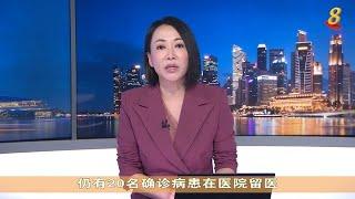 【冠状病毒19】本地新增六起输入型病例 包括一新加坡男子 - YouTube