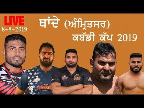 1C. LIVE 🔴 THANDE (Amritsar) KABADDI CUP - 2019 || Help:- +91 88728 78952