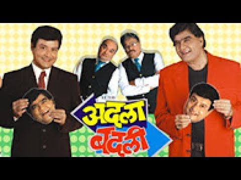 Adla Badli | Latest Full Marathi Movie | Comedy | Ashok Saraf, Sachin Pilgaonkar