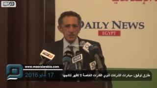 مصر العربية | طارق توفيق: مبادرات الشركات لذوي القدرات الخاصة لا تظهر نتائجها