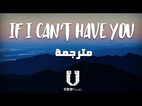 Shawn Mendes - If I Can't Have You مترجمة
