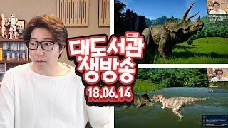 대도 생방송 쥬라기 공원 만들기 게임 쥬라기 월드 에볼루션 6 14 목 대도서관 Game Live Show