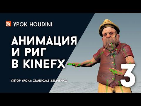 https://www.youtube.com/watch?v=7vFXuVHBk3A&ab_channel=Houdini%D0%BF%D0%BE-%D1%80%D1%83%D1%81%D1%81%D0%BA%D0%B8