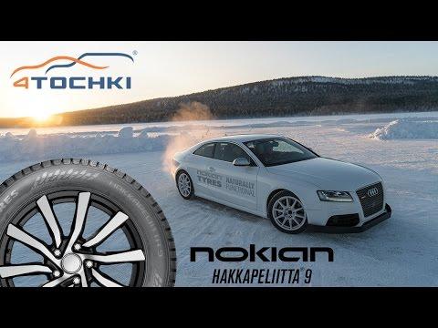 Презентация зимних шипованных шин Nokian Hakkapeliitta 9 на 4 точки