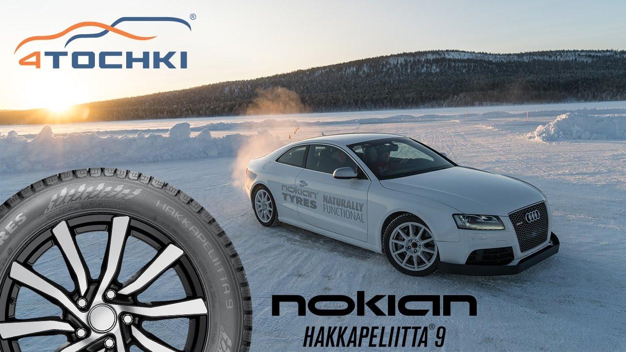 Зимняя резина на Газель Nokian Nordman C - YouTube