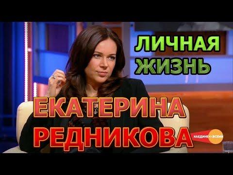 Екатерина Редникова - биография, личная жизнь, муж, дети. Актриса сериала Ласточка