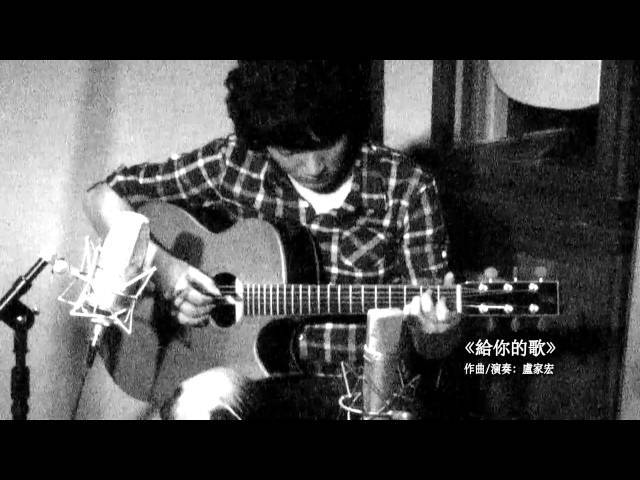 盧家宏Lu Jia Hong【給你的歌 A Song for You】HD官方完整版.mov