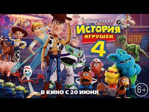 История игрушек 4 (6+) - смотрите в кинотеатре «Родина»