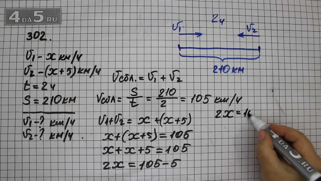 математике 302 по гдз