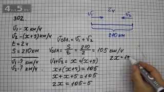 Упражнение 302.  Математика 6 класс Виленкин Н.Я.