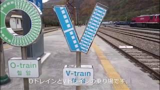 韓国鉄道旅行10 韓国の観光列車に乗ってきました!