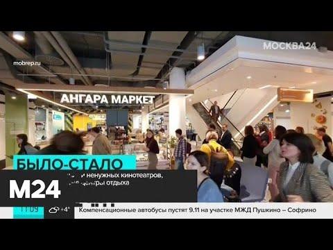 Вместо устаревших кинотеатров появятся семейные центры отдыха - Москва 24
