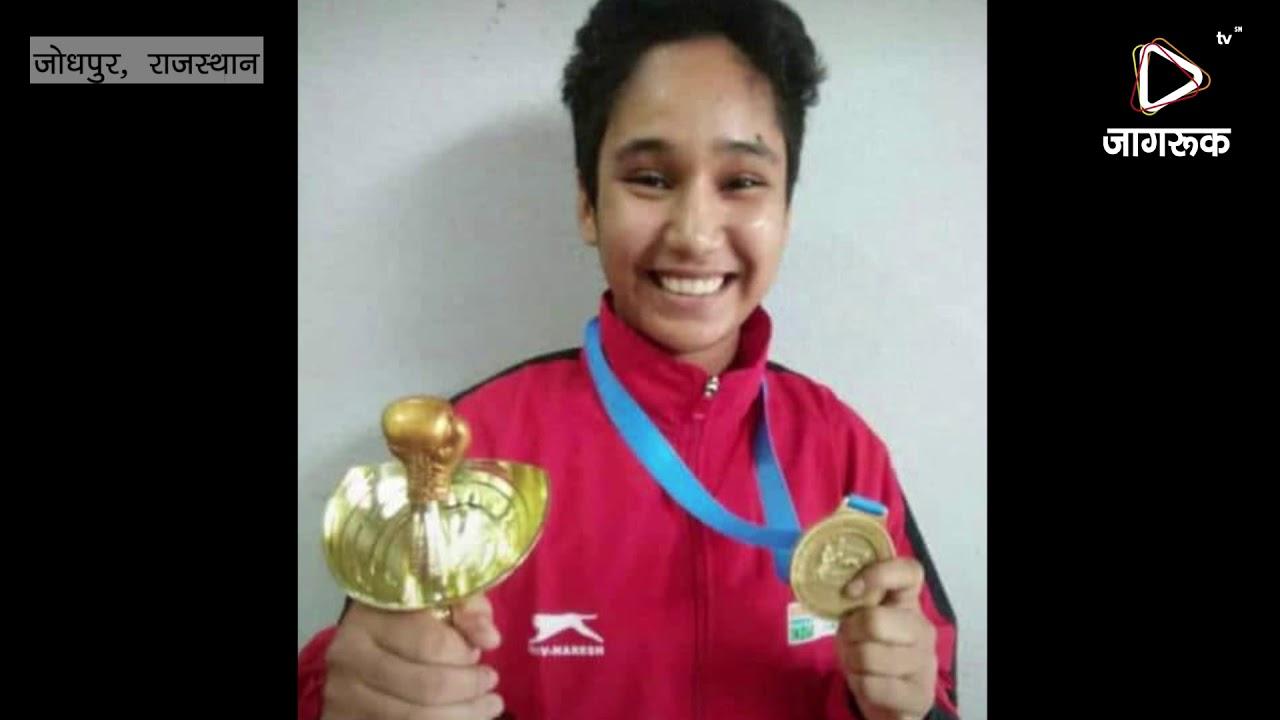 जोधपुर : अन्तरराष्ट्रीय मुक्केबाज अर्शी खानम ने रचा स्वर्णिम इतिहास