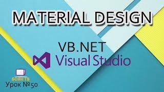 Урок #50 Visual Studio - Material Design Skin VB.NET ►◄