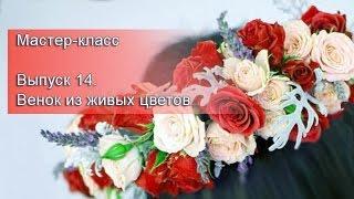 Мастер-класс. Выпуск 14 (Венок из живых цветов).