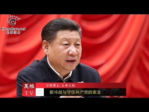 中美新冷战与习近平守住共产党的家业(《万维博评》20180720)