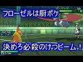 【ポケモンUSM】舞われても余裕!速さに特化した雨アタッカ―フローゼル【シングルレート】