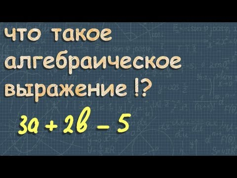 АЛГЕБРАИЧЕСКИЕ ВЫРАЖЕНИЯ 7 класс ПРИМЕРЫ формулы КАК РЕШАТЬ урок 1