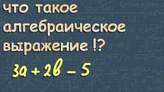 АЛГЕБРАИЧЕСКИЕ ВЫРАЖЕНИЯ 7 класс ПРИМЕРЫ формулы КАК РЕШАТЬ