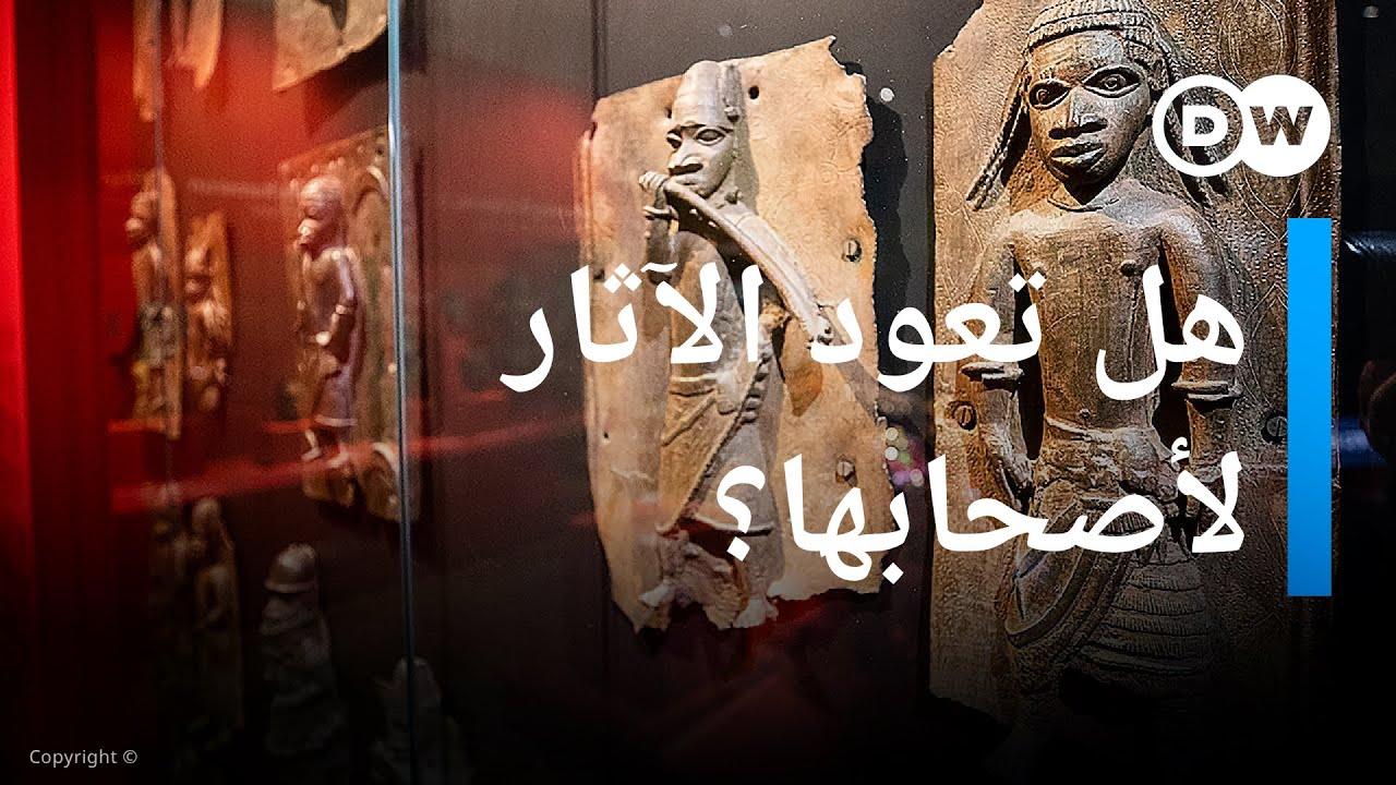 تصفية الاستعمار: هل تعود التحف والآثار إلى أصحابها؟ | بتوقيت برلين  - نشر قبل 3 ساعة