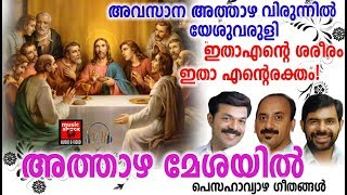 Athazha meshayil # Christian Devotional Songs Malayalam 2018 # Maundy ThursdaySongs # Pesaha Songs
