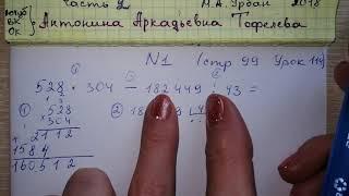 стр 99 №1 Урок 114 Математика 4 класс 2 часть Муравьёва Запиши выражение и найди его значение