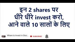 इन 2 shares पर धीरे धीरे invest करो, आने वाले 10 सालों के लिए