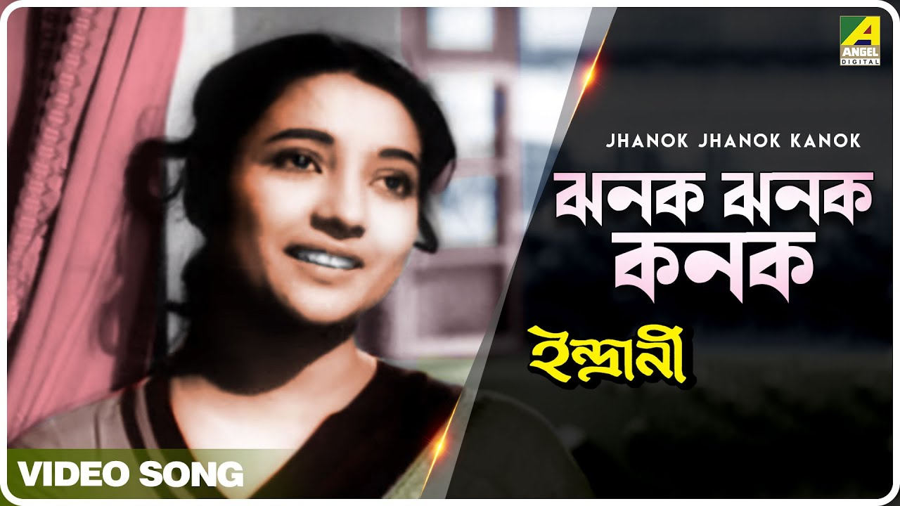 jhanak jhanak kanak indrani bengali movie song geeta