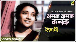 Download Jhanak Jhanak Kanak | Indrani | Bengali Movie Song | Geeta Dutt MP3 song and Music Video