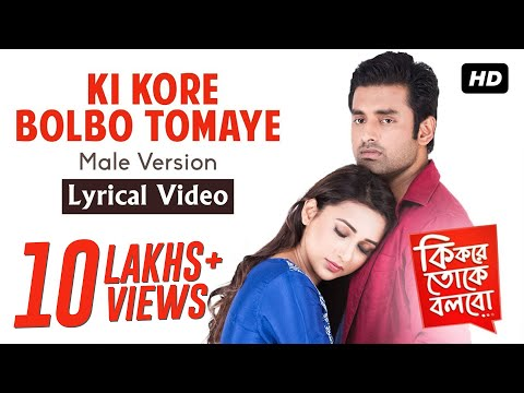 Ki Kore Bolbo Tomaye (Male Version) |...