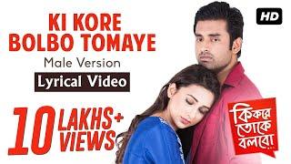 Ki Kore Bolbo Tomaye (Male Version) | Lyrical Video | Ankush | Mimi | Ravi Kinagi | SVF