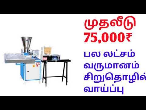 Agarbatti business ideas in Tamil,Small business ideas in tamil,siru