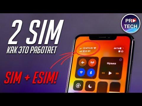 Как работает IPhone с двумя SIM (eSIM + SIM). Все о ESIM в IPhone, IPad и Apple Watch