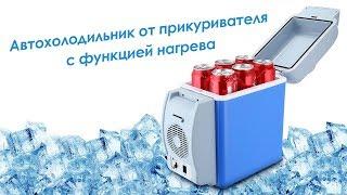 Автохолодильник от прикуривателя с функцией нагрева. Обзор