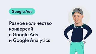 Разное количество конверсий в Google Ads и Google Analytics