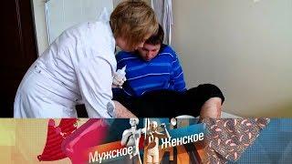 Мужское / Женское - Ядовитая трудотерапия. Выпуск от08.08.2017