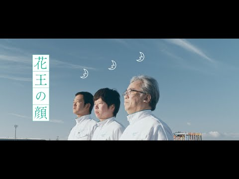 花王  スペシャルムービー「花王の顔 バイオIOS篇」(Full ver.) 【公式】