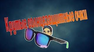 Посылка с Aliexpress - крутые солнцезащитные очки(, 2015-08-28T17:58:04.000Z)
