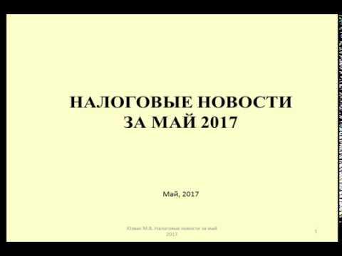 Налоговые новости  Итоги за май 2017