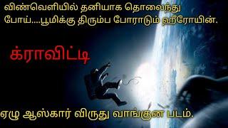 க்ராவிட்டி |Tamil voice over|English to Tamil|Tamil dubbed movies download|story explained in tamil|