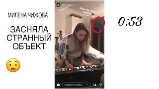 Милена Чижова засняла ПРИВИДЕНИЕ В ИНСТА-СТОРИС // 11.11.17