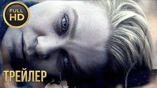 Злой дух —  Русский трейлер (2019)