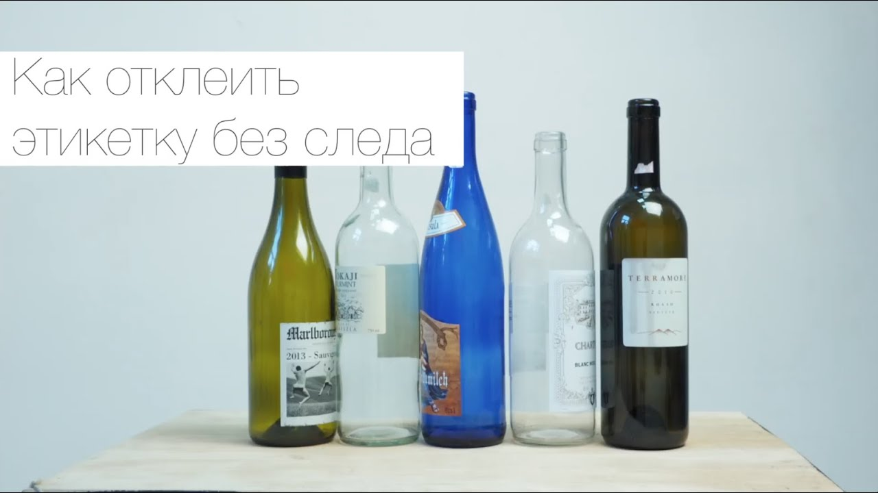 Как снять этикетки с винных бутылок за пару минут | Лайфхакер