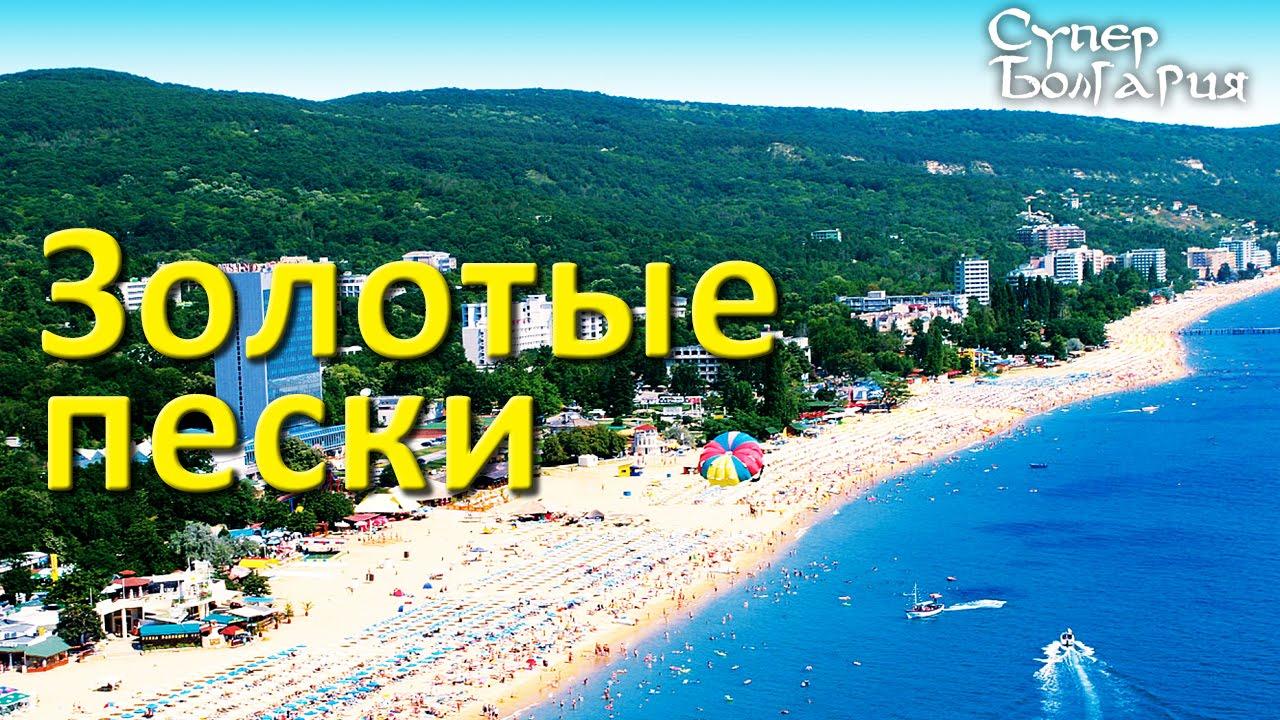 Отдых в Болгарии Золотые пески
