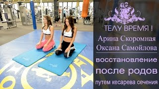ТЕЛУ ВРЕМЯ! Арина Скоромная и Оксана Самойлова. Плоский живот после родов.