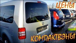 Авто из Литвы, VW Caddy и др. компактвэны. Февраль 2020.