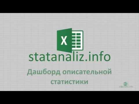 Дашборд описательной статистики выборочных данных