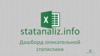 видео Описательная статистика в Excel